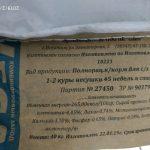 ПК 1-2-полнорационный корм для кур-несушек, 40кг