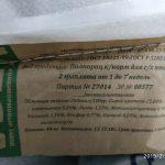 ПК-2-полнорационный корм для цыплят, перепелов, уток, 40кг