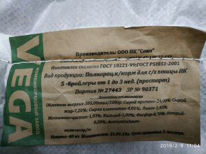 ПК-5-полнорационный корм для цыплят-бройлеров, индюков, уток, 40кг