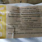 ПЗК-92-полнорационный корм для кроликов 60-150 дней, 40кг